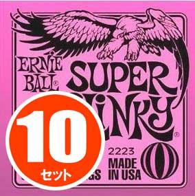 【送料無料メール便】<10セット>ERNIE BALL スーパースリンキー エレキ弦 2223 セット 10個