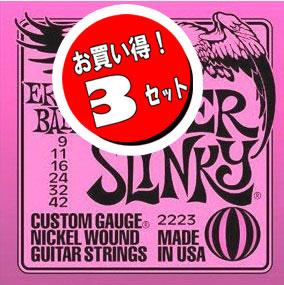 【送料無料メール便】<3セット>ERNIE BALL アーニーボールエレキギター弦 2223 Super Slinky スーパースリンキー