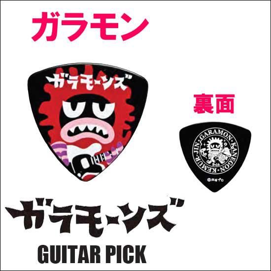 【送料無料メール便】ガラモン ウルトラ怪獣ロックバンド ギターピック 1枚