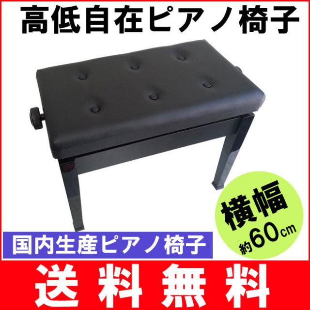 【新品・送料無料】 <国産> 甲南 ピアノ椅子/木製脚/黒塗り光沢/横幅60cm NAW60