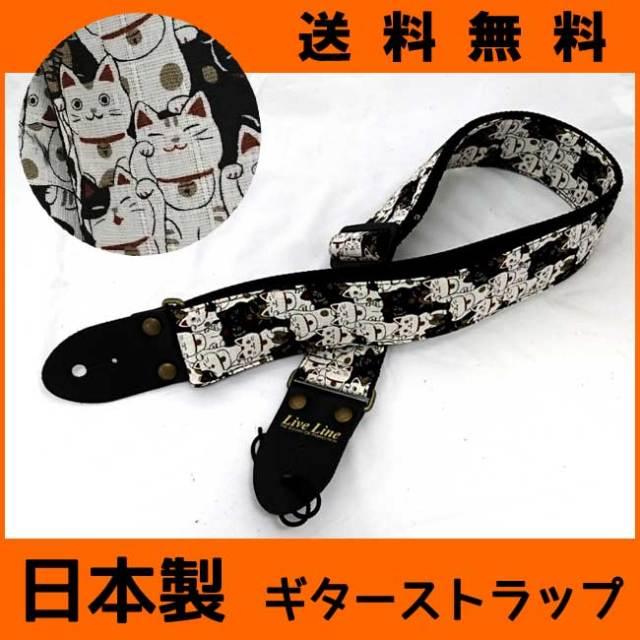 【送料無料メール便】LIVELINE(ライブライン) 国産ギターストラップ 招き猫 LS2000MN カワイイ系ギターストラップ
