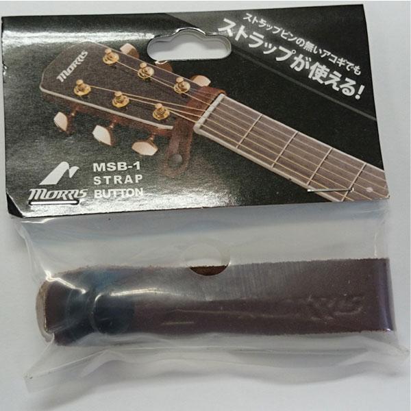 【送料無料・メール便】Morris/モーリス MSB-1 ブラウン レザー ストラップボタン アコースティックギター用