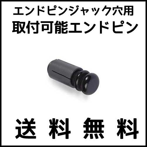 【送料無料メール便】SCUD NoJak Endpin エボニー /エンドピンジャック取り外し後のアタッチメントピンセット