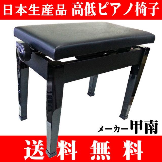 【送料無料】高低自在ピアノ椅子 日本製(国産) 横幅:約50cm 甲南  P-50