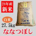 ななつぼし白米27.5キロ