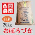 おぼろづき白米20キロ