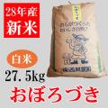 おぼろづき白米27.5キロ