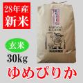 ゆめぴりか玄米30キロ
