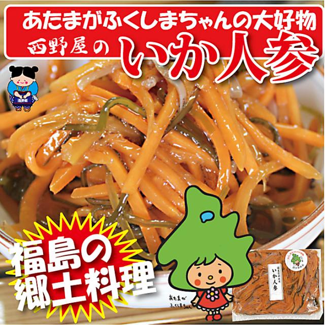 あたまがふくしまちゃんの大好物!福島の郷土料理『西野屋のいか人参(いかにんじん)1kg(500g入×2)』