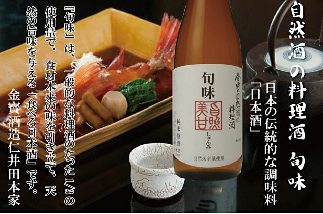 金寶自然酒の料理酒 旬味