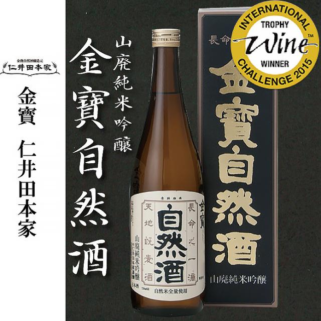 金寶自然酒 純米吟醸酒