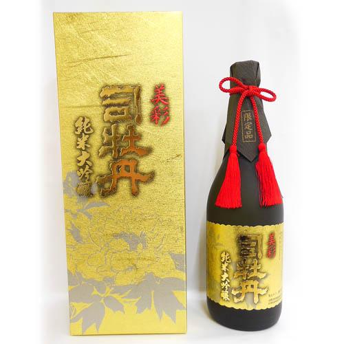 司牡丹 純米大吟醸 美彩
