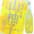 司牡丹酒造 山柚子搾り ゆずの酒 1800