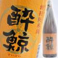 酔鯨酒造 特別純米酒 1800ml
