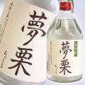 【栗焼酎】仙頭酒造場  栗焼酎 夢栗(むっくり) 25度 720ml
