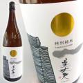 美丈夫 特別純米酒 1800