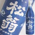 松尾酒造 松翁 上撰 本醸造 1800