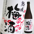 【清酒】酔鯨酒造 熟成梅酒 リキュール 720ml