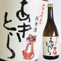 【清酒】有光酒造場 安芸虎 (あきとら) 純米酒 720ml