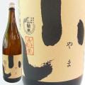 西岡酒造 純米吟醸 無濾過 山(やま)山間米1800