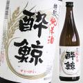 【清酒】酔鯨酒造 特別純米酒 720ml