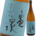 亀泉酒造 純米吟醸原酒 高育63号