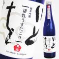 純米吟醸 いとをかし 活性うすにごり生酒