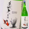 美丈夫 特別純米酒 夏酒 1800