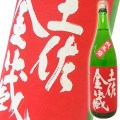 高木酒造 土佐金蔵 純米酒 1800