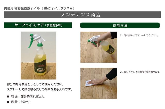 ルビオモノコート_メンテナンス商品_サーフェイスケア(表面洗浄剤)