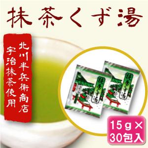徳用「新抹茶くず湯15g×30袋」北川半兵衛 宇治抹茶使用 【C005】