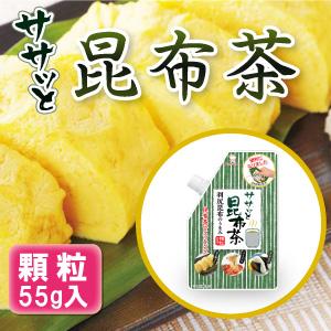 「ササッと昆布茶55g」【0270】