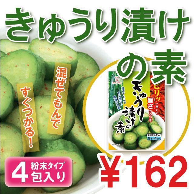 「きゅうり漬けの素4包入り」(粉末)【3180】
