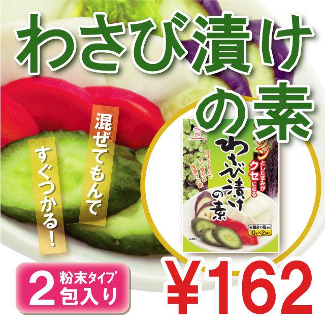 わさび漬けの素10g×2袋【3175】