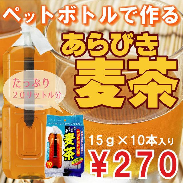 「ペットボトル用あらびき麦茶15g×10袋」【4126】