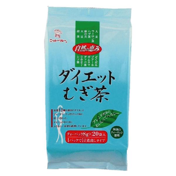 ダイエット麦茶ティーパック 8g×20袋 【4524】