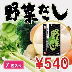 「野菜だし 4g×7袋」【6270】