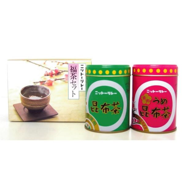 福茶小缶ギフトセット(昆布茶80g缶・果肉うめ昆布茶60g缶) 【1114】