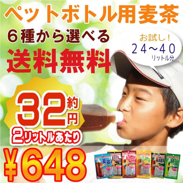 【送料無料】ペットボトルでつくるお茶 6種から選べる4袋セット[はと麦3P/紅茶3P/黒烏龍茶3P/緑茶3P/黒豆麦茶3P/麦茶5P]