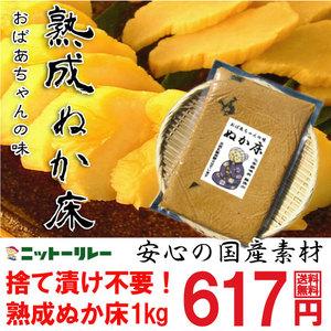 「熟成ぬか床 1kg」 617円【F020】