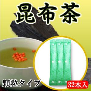 昆布茶32本入(顆粒)