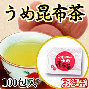 梅昆布茶100包入(粉末)
