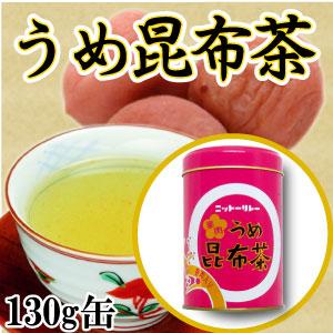 果肉入り梅昆布茶130g缶(粉末・果肉入り)