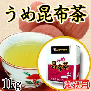 梅昆布茶1kg(粉末)