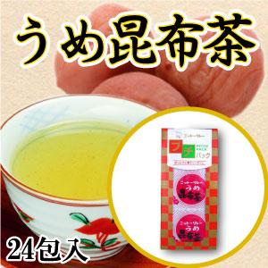 梅昆布茶24包入(粉末)