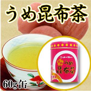 梅昆布茶60g缶(粉末・果肉入り)