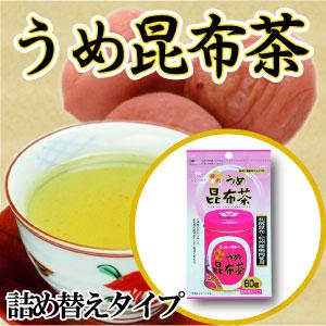 詰替 果肉入り梅昆布茶60g(粉末・果肉入り)