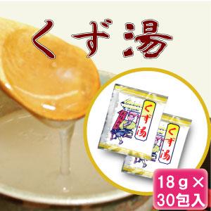 徳用「くず湯18g×30袋」(生姜入り)【C009】