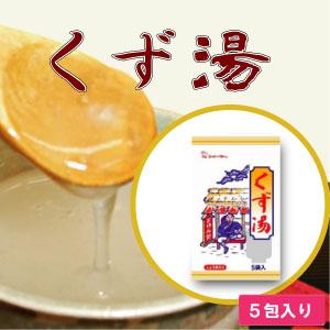 「くず湯 18g×5袋」【9051】