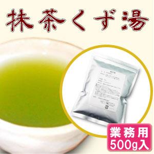業務用「抹茶くず湯500g」(約27杯分)【8025】
